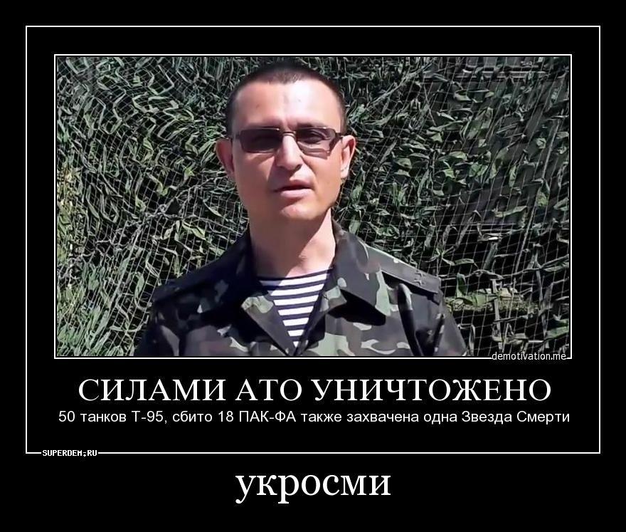 Читаем УкроСМИ, причем только заголовки.