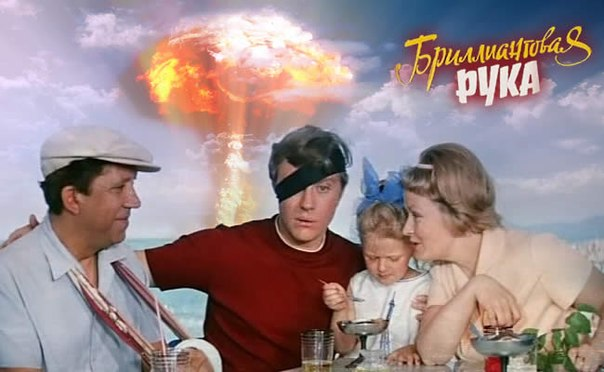 Курьезы СССР:  Почему из «Бриллиантовой руки» удалили сцену с ядерным взрывом