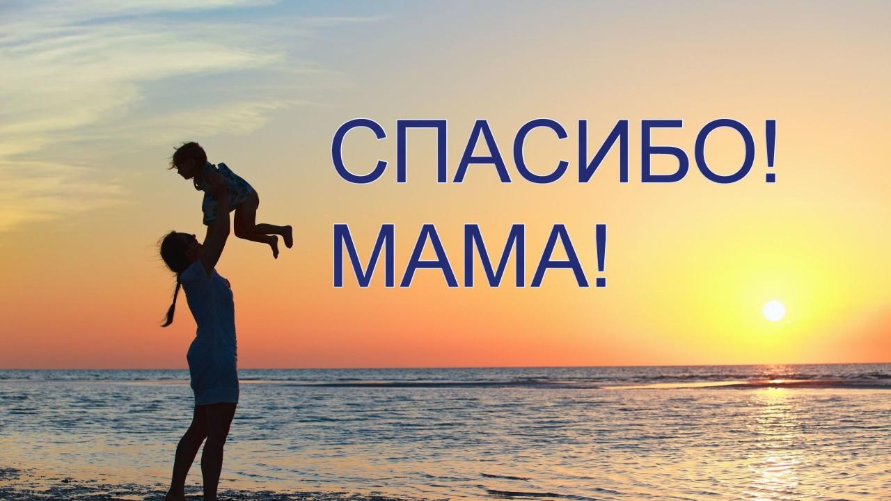 Арине, открытка спасибо мама