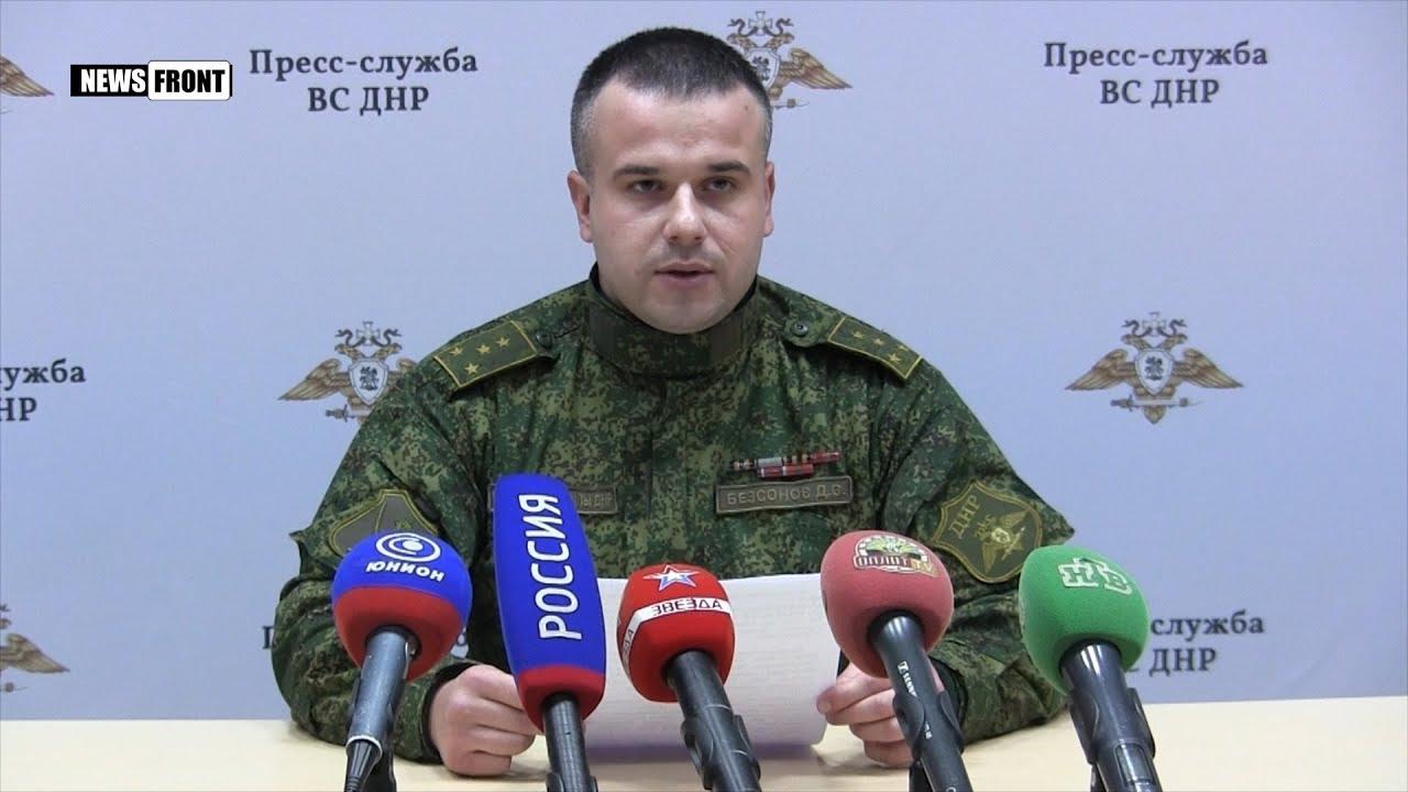 ВСУ пять раз нарушили режим тишины — ВС ДНР