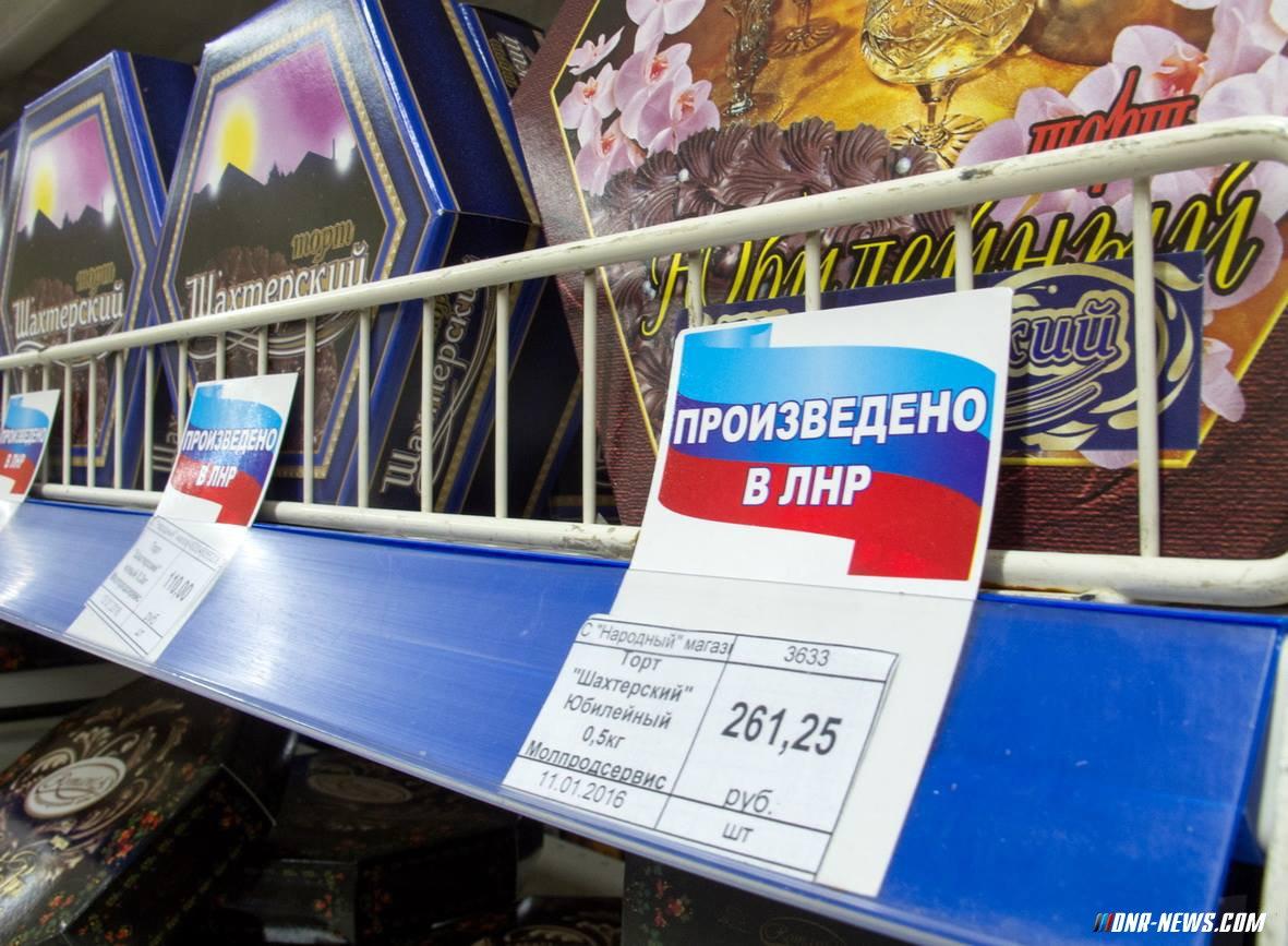 Цены на хлеб в ЛНР