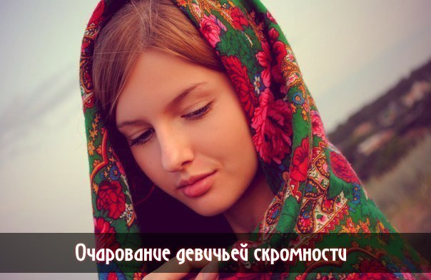 ДЕЛА ЖИТЕЙСКИЕ. Воспитание дочери - Очарование девичьей скромности