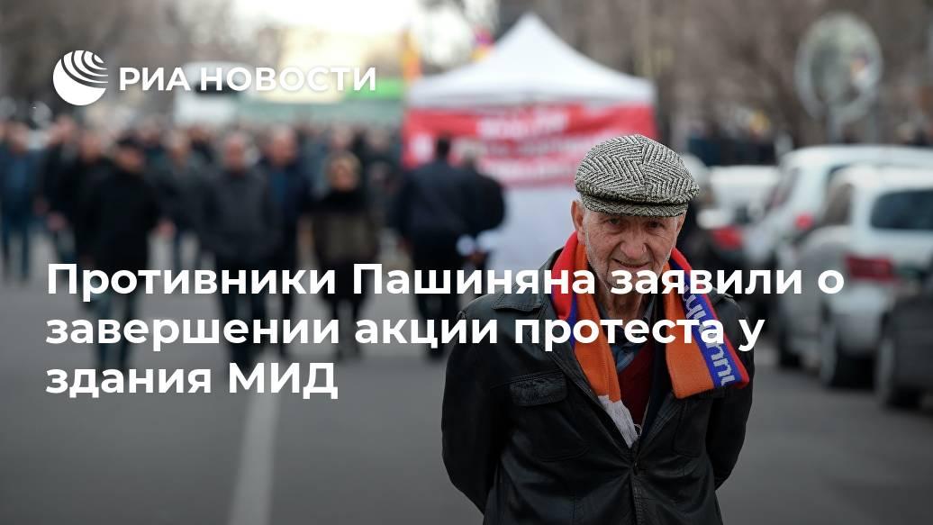 Противники Пашиняна заявили о завершении акции протеста у здания МИД