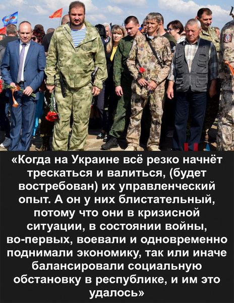 Захар Прилепин: Россия скоро зайдет на Донбасс