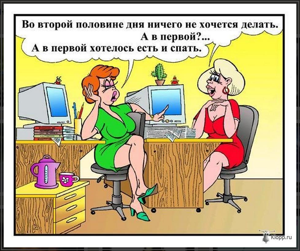 Смешные картинки коллег на работе