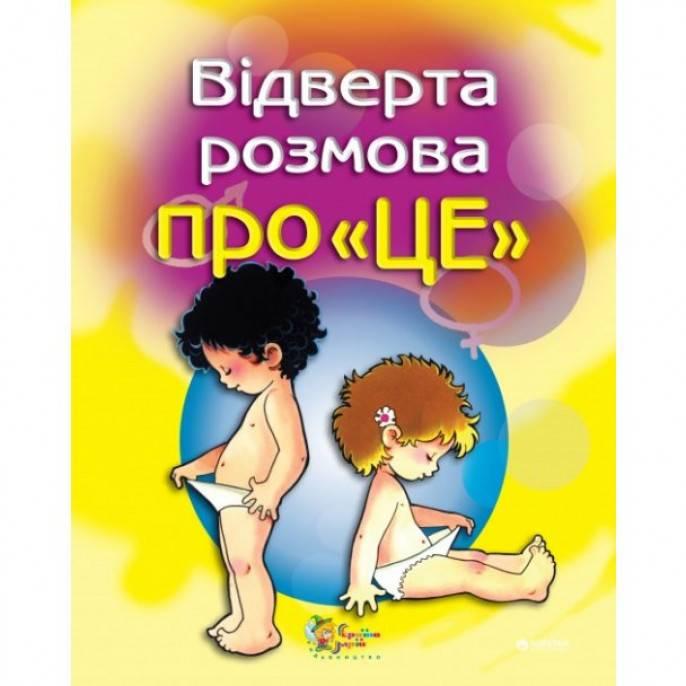 Украинским трёхлетним детям …