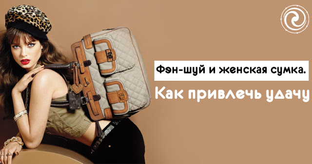 Фэн-шуй и женская сумка. Как привлечь удачу