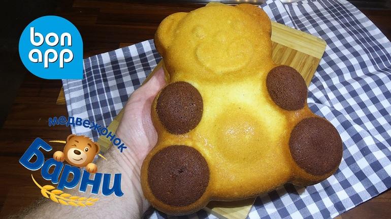 Большой «Мишка Барни» с молочной начинкой