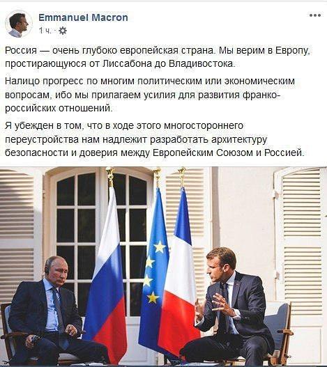 Макрон на русском заговорил, это такая изоляция