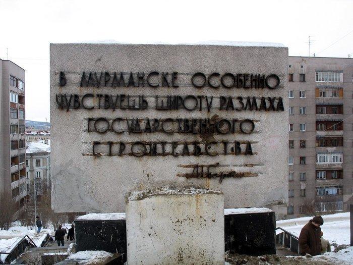 Аминь Города России, Кольский полуостров, мурманск, прикол, север, юмор
