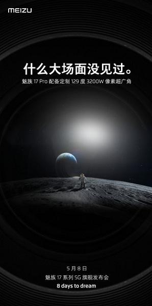 Флагманский смартфон Meizu 17 Pro продолжает обрастать официальными подробностями новости,смартфон,статья