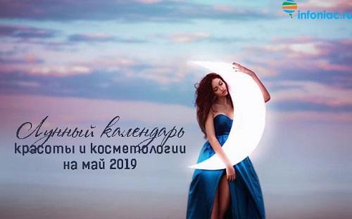 Лунный календарь красоты на май  с 16-31 число 2019 год.