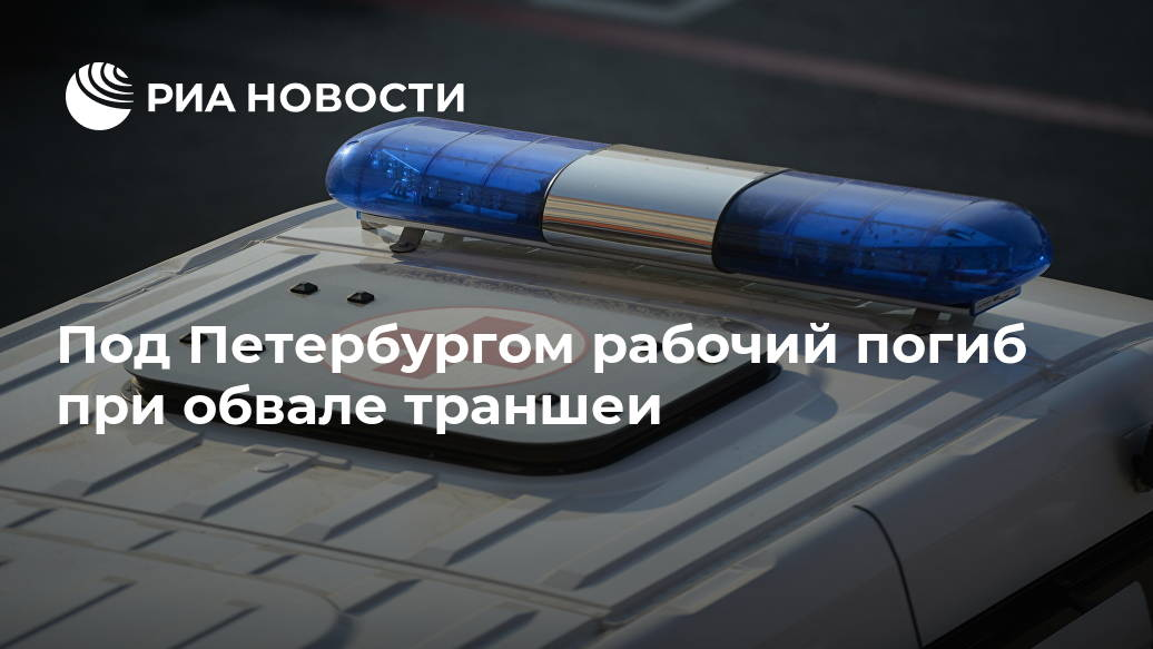 Под Петербургом рабочий погиб при обвале траншеи Лента новостей