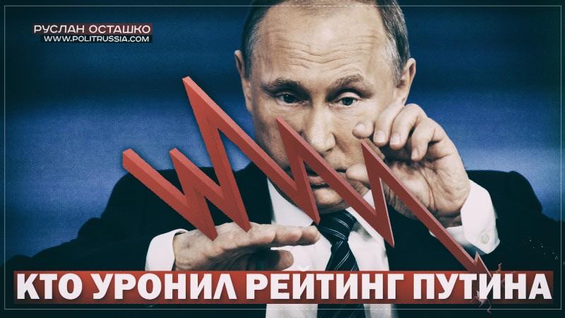 Кто уронил рейтинг Путина
