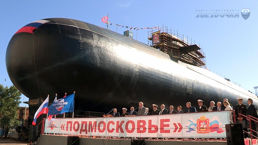 """Атомная подводная лодка """"Подмосковье"""" выведена из эллинга"""