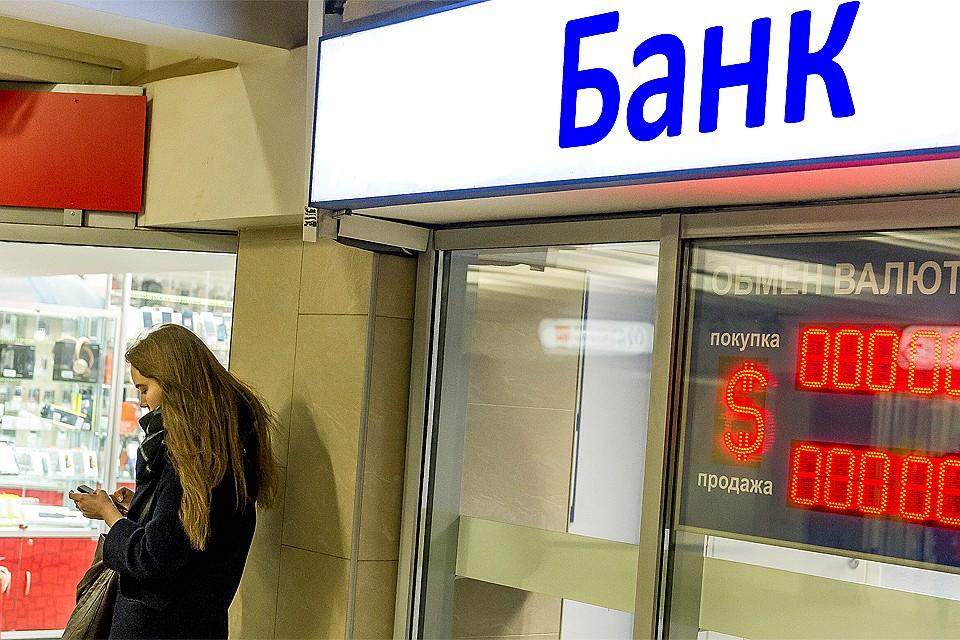 Могут ли банки не отдать наши валютные вклады