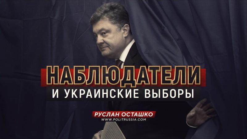 Наблюдатели и украинские выборы