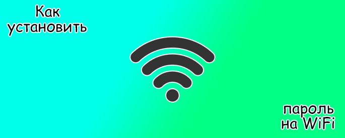 Как установить пароль на WiFi