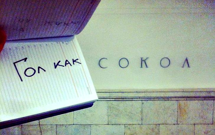 Мы узнали, как некоторые станции московского метро называются на самом деле