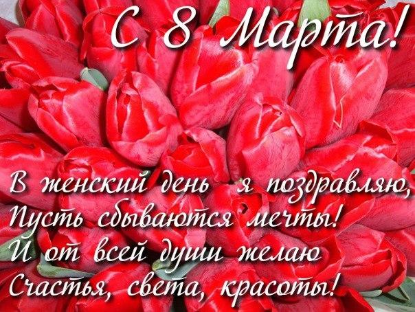 Стихи с 8 марта для юлии