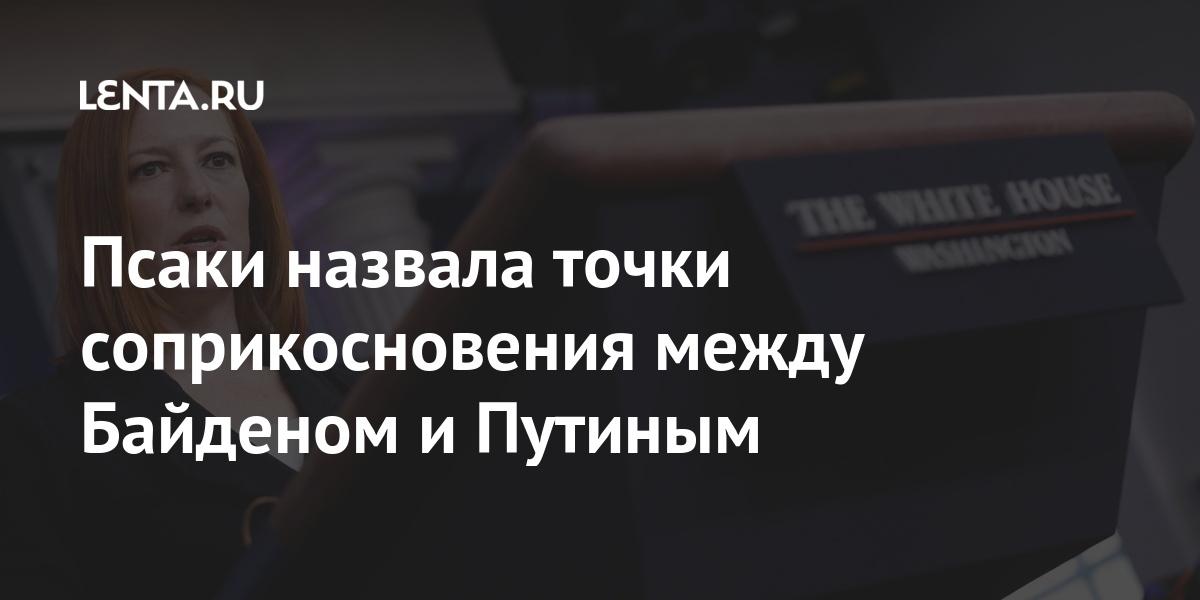 Псаки назвала точки соприкосновения между Байденом и Путиным Мир