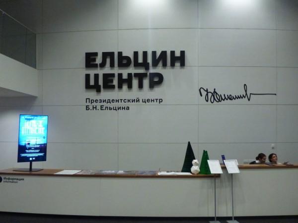 """""""Вирусом по вирусу"""": Ельцин-центр объявил о приостановке работы с понедельника на неопределённый период"""