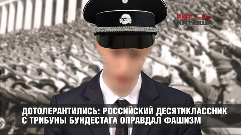 Дотолерантились: российский десятиклассник с трибуны Бундестага оправдал фашизм