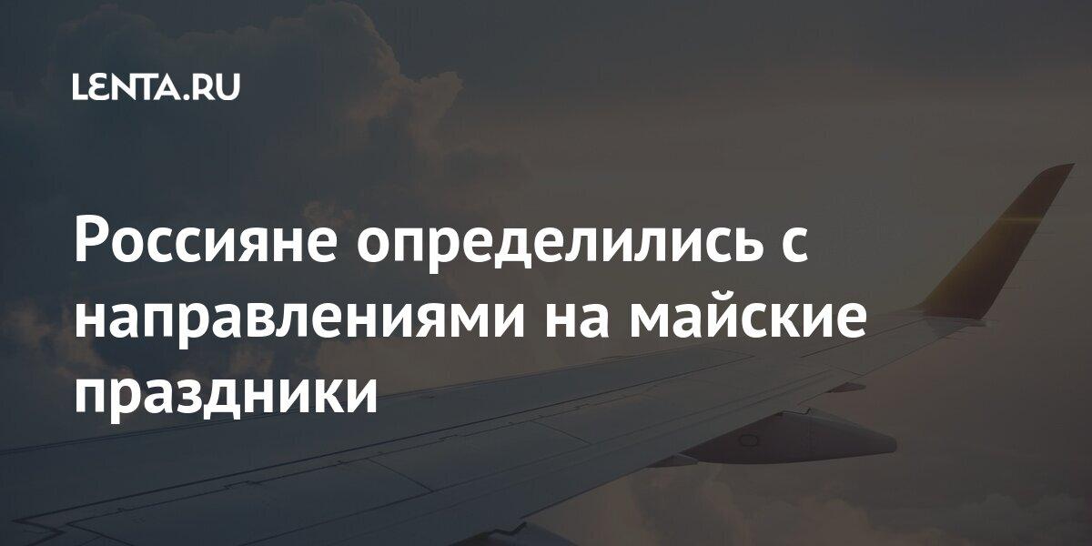 Россияне определились с направлениями на майские праздники Путешествия