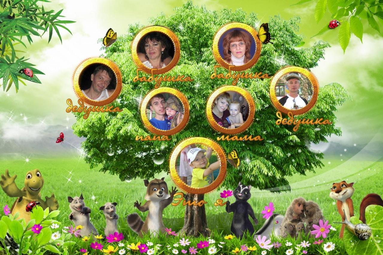 него картинки к семейному дереву это президентского