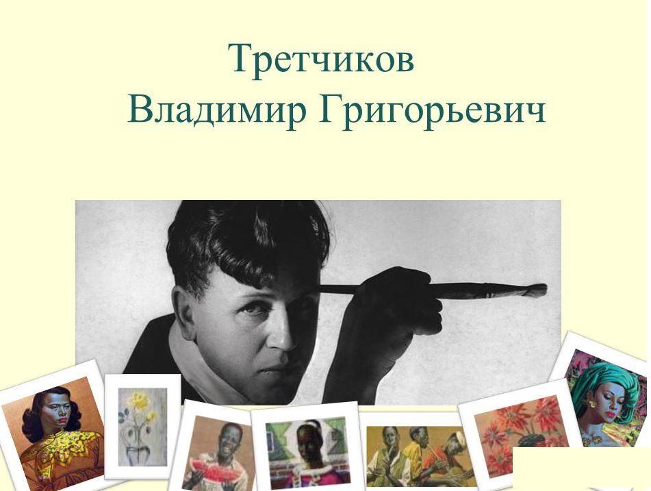 «Русские эмигранты и их потомки. Истории успеха» о художнике с удивительной судьбой