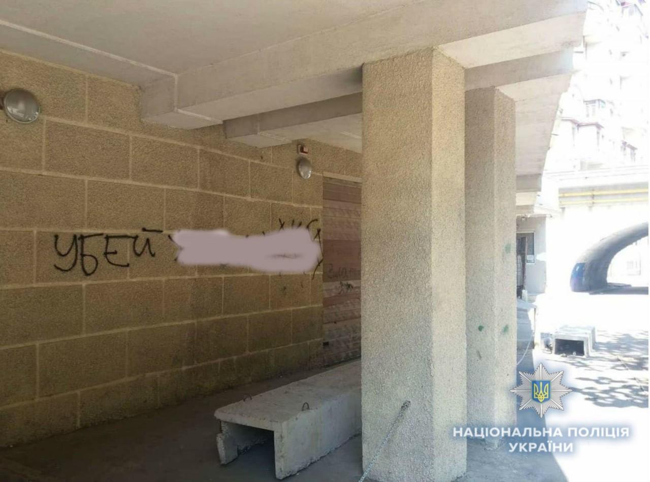Центр Одессы вандалы исписали антисемитскими призывами