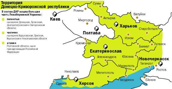 ДОНЕЦКО-КРИВОРОЖСКАЯ РЕСПУБЛИКА