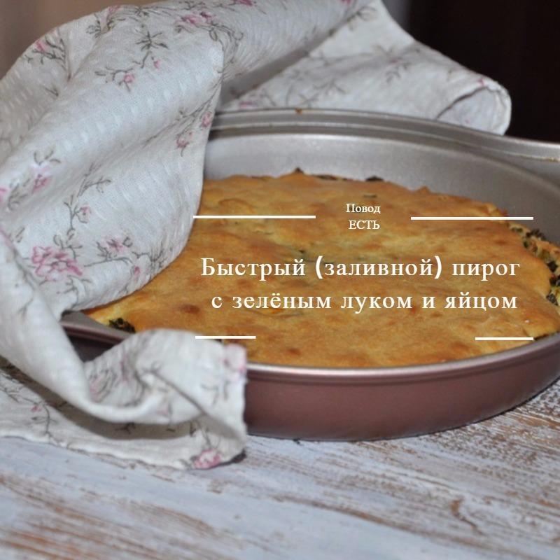Быстрый (заливной) пирог с з…