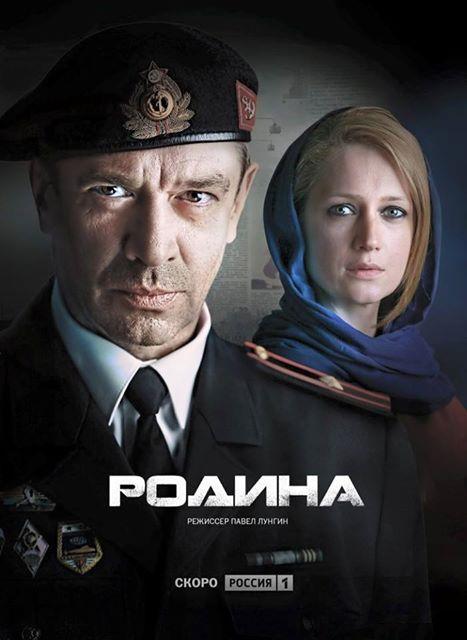 Рогозин: причем здесь слово Родина?