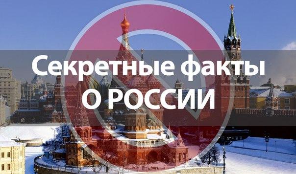 10 секретных фактов о России, про которые житель запада не узнает из телевизора война и мир