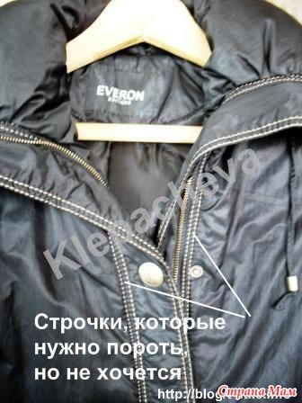 Как заменить молнию на куртке, не распарывая отделочных строчек