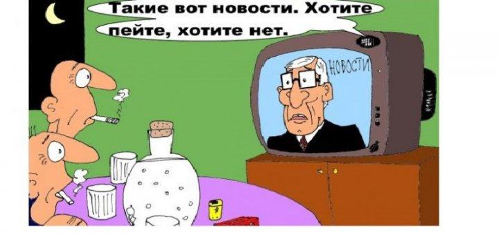 Злобная политинформация 6.0)))