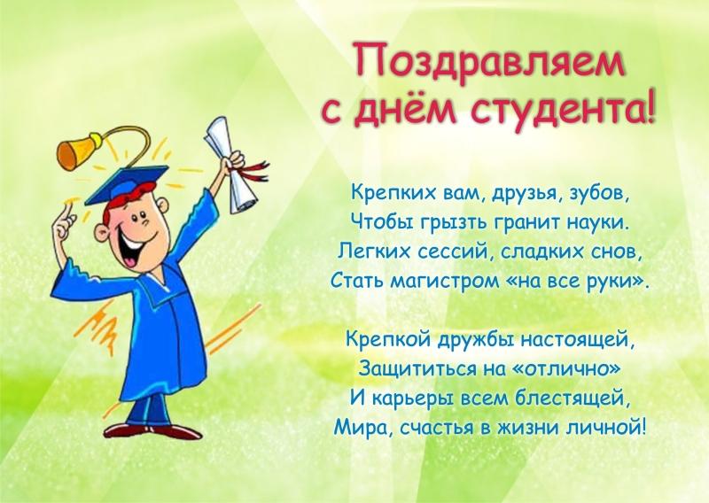 Поздравления с посвещением в студенты