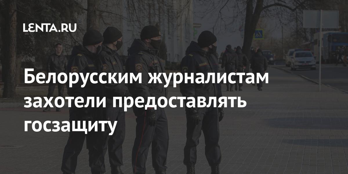 Белорусским журналистам захотели предоставлять госзащиту Бывший СССР