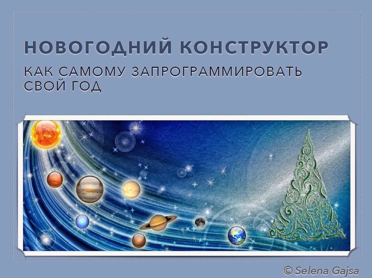 Новогодний астро-конструктор