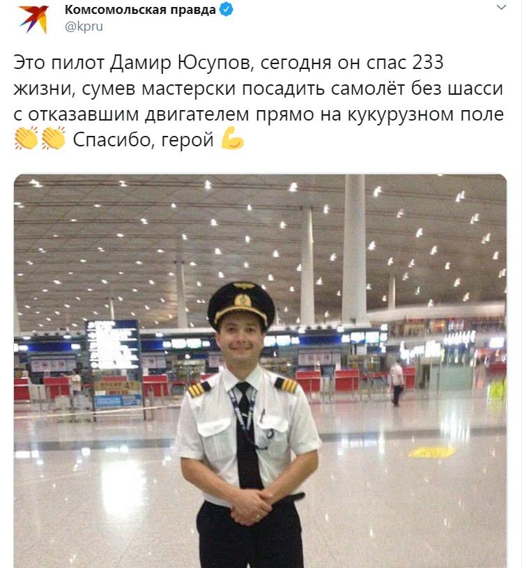 Экипаж молодцы,а некоторые украинцы дебилы!