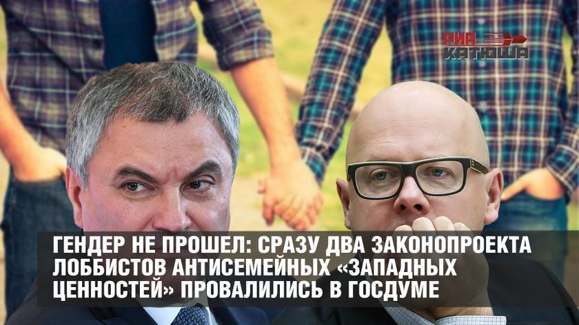 Гендер не прошел: сразу два законопроекта лоббистов антисемейных «западных ценностей» провалились в Госдуме