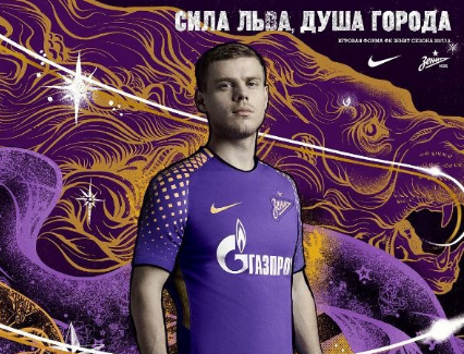 «Зенит» впервые сыграет в фиолетовой форме против «Кайрата»