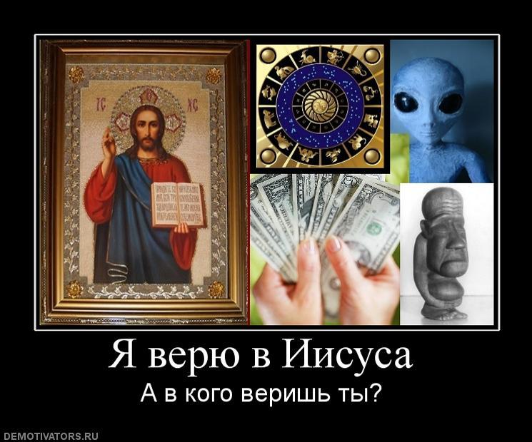 Демотиватор не веришь в бога