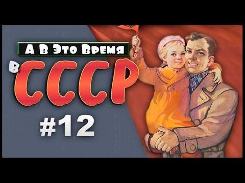 А в это время в СССР: Топ главных событий недели №12