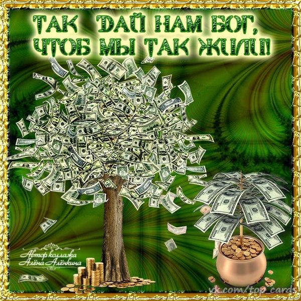 картинка счастья во всем и деньгах и любви и удаче место занимает