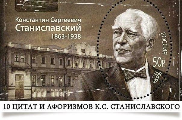 10 цитат и афоризмов К.С. Станиславского