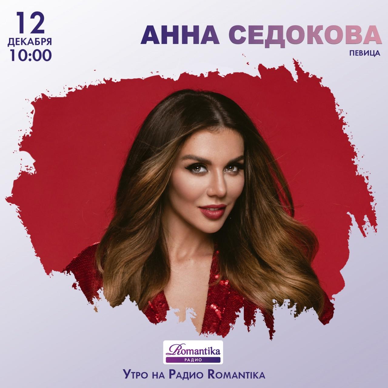 Радио Romantika: 12 декабря …