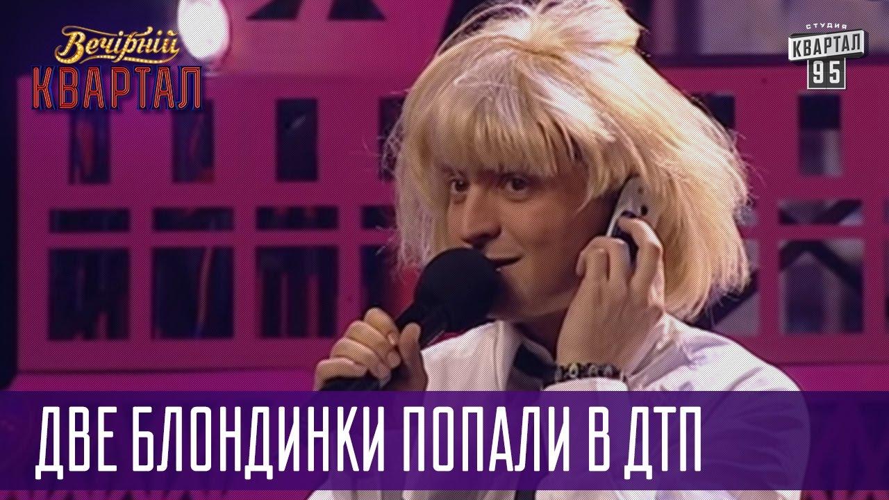 «2 блондинки попали в ДТП» — безумно смешной номер о женщинах за рулем от «»Студии «Квартал 95»!