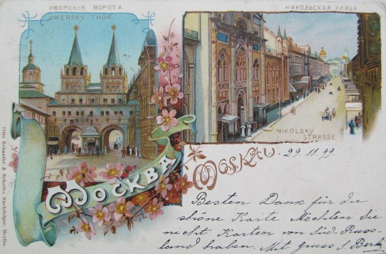 Старые открытки с приветом